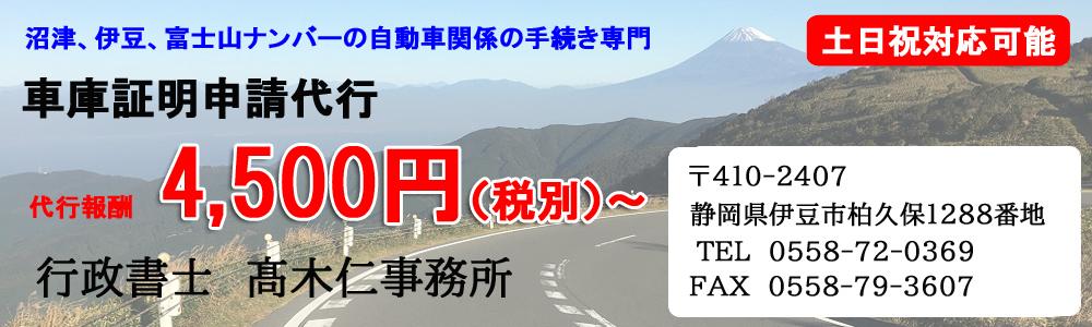 車庫証明富士山ヘッダー3